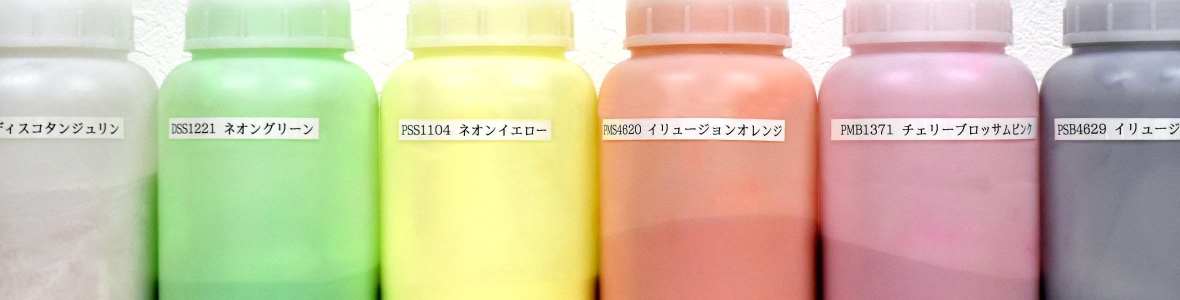 カラーボトル